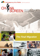 China Screen : The Final Migration