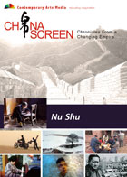 China Screen : Nu Shu