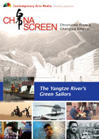 China Screen : The Yangtze River's Green Sailors