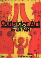 Outsider Art in JAPAN - Human Figures