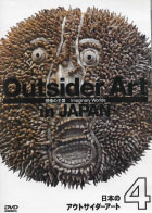 Outsider Art in JAPAN - Imaginary Worlds