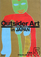 Outsider Art in JAPAN - Odd Shapes