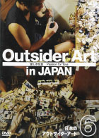 Outsider Art in JAPAN - Passion for Toys