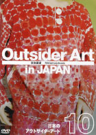 Outsider Art in JAPAN - Metamorphosis