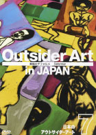 Outsider Art in JAPAN - Déformer