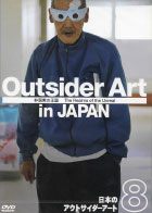 Outsider Art in JAPAN - The Realms of the Unreal