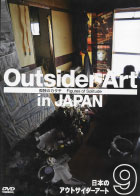 Outsider Art in JAPAN - Figures of Solitude