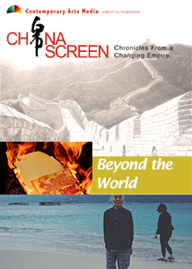 China Screen: Beyond the World
