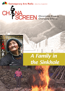 China Screen: A Family in the Sinkhole