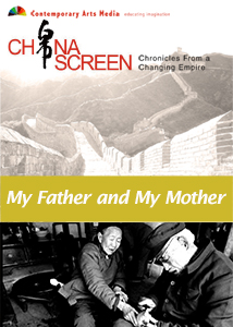 China Screen: My Father and My Mother